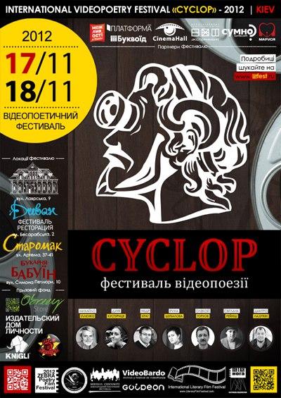 17-18 листопада: II-й Міжнародний фестиваль відеопоезії CYCLOP. (м. Київ)