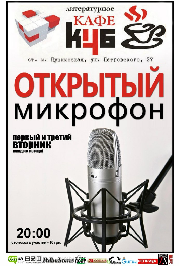 Открытый микрофон в КУБе!
