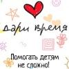 """Социально-благотворительный проект """"Дари Время"""""""