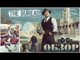 Обзор игры The Bureau: XCOM Declassified