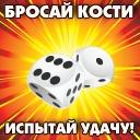 покер на костях в контакте - фото 10