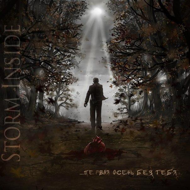 Storm Inside - Первая осень без тебя (2012)
