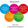 Разработка и продвижение сайтов - Софторитет