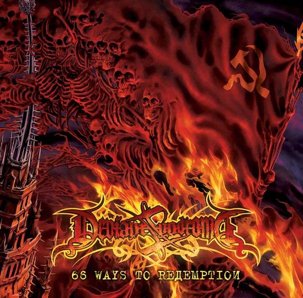 Подробности нового альбома DEVIANT SYNDROME - 66 Ways To Redemption (2013)