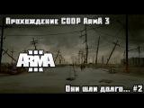 Они шли долго.. #2 |Прохождение кооператива ArmA 3 || ArmA 3 COOP|