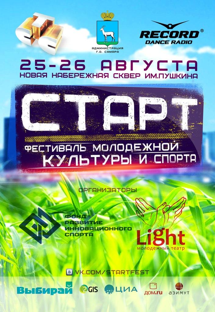 Кубок СТАРТа по воркауту