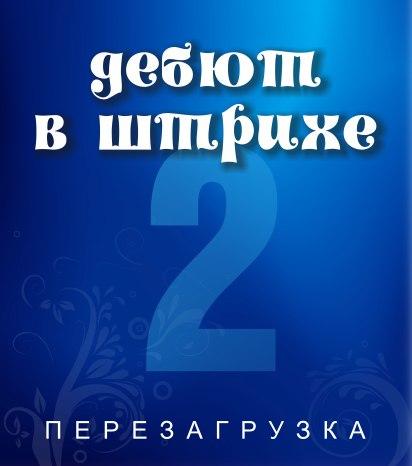 ДЕБЮТ В ШТРИХЕ-2