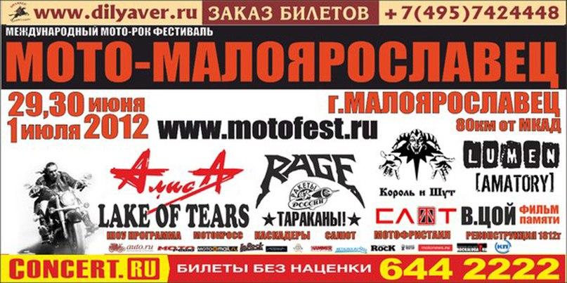 МОТО-МАЛОЯРОСЛАВЕЦ 2012