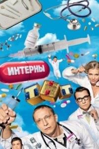 Смотреть онлайн интерны 7 сезон вконтакте