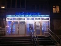Свой Мастер, 2 октября , Челябинск, id151910396