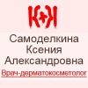 ВРАЧ - КОСМЕТОЛОГ, ДЕРМАТОЛОГ, Самоделкина К.А.