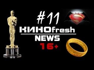KFN #11 Бэтмен против Супермена, Терминатор 5 и Конкурс к Хоббиту