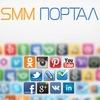 SMM Портал (все о маркетинге в соцсетях)