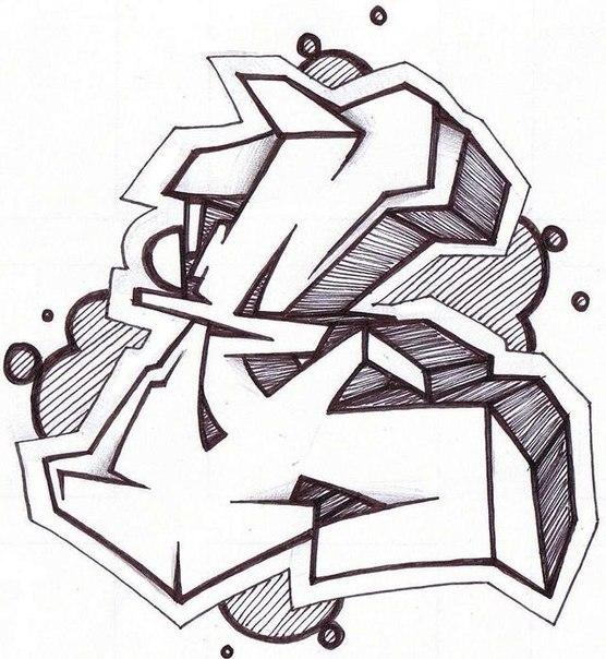 Что самое главно в граффити