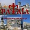 Паломницький Центр РАФАЇЛ