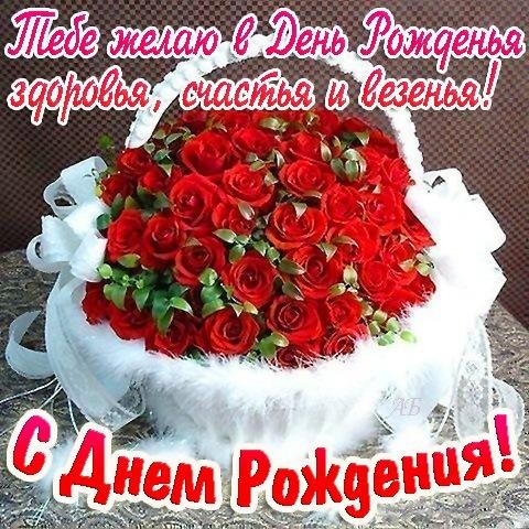 Поздравление с днем рождения бывшей жене