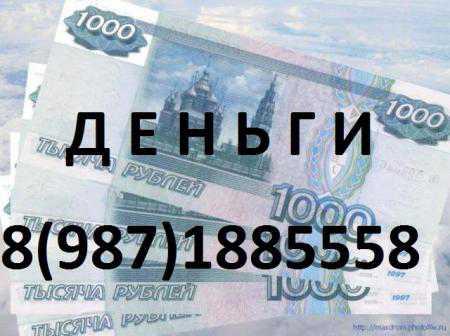 Деньги в долг йошкар ола деньги в долг