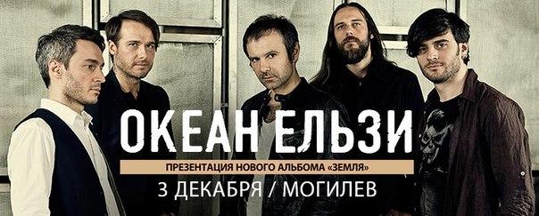 ОКЕАН ЕЛЬЗИ в Могилёве! О.Е | ВКонтакте