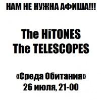 26.07 - The HiTONES и The TELESCOPES в Среде Обитания!!!