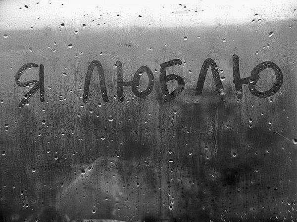 скачать песню я люблю я тебя люблю: