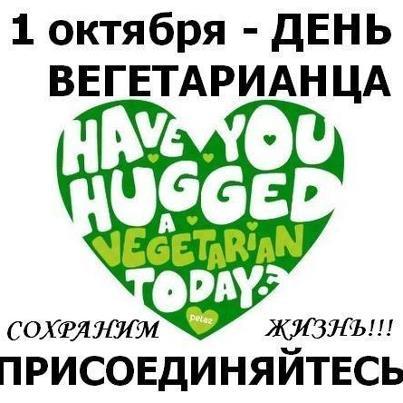 Всемирный день вегетарианца в Томске