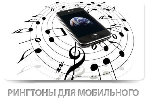 Нові рінгтони для мобільного