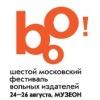 Бу! Шестой фестиваль вольных издателей