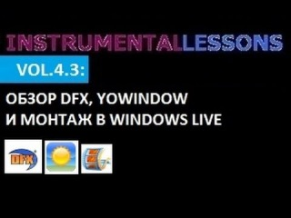 INSTRUMENTALLESSONS-4 vol.3: монтаж в Movie Maker и обзоры