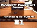 Minecraft PaperCraft сделаем... Лололошку из бумаги #1