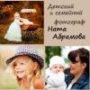 Ната Абрамова. Детский и семейный фотограф
