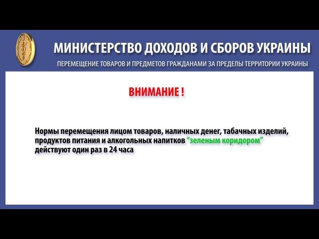 Що ви можете вивозити у ручні поклажі з України користуючись Зеленим коридором?
