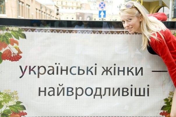 Українські жінки