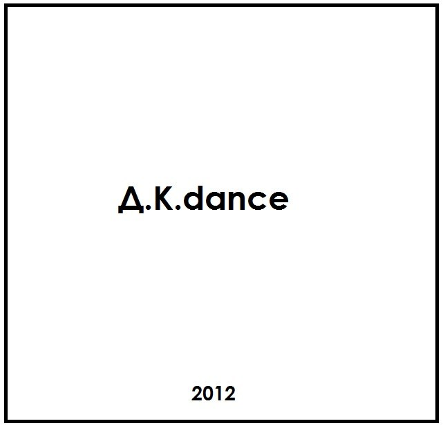 Д.К.dance 2012