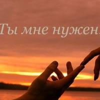 фото ты мне нужен