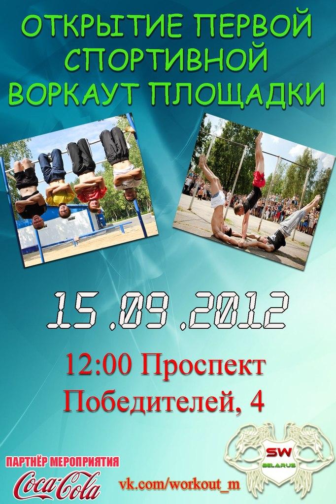 Открытие первой площадки в Минске
