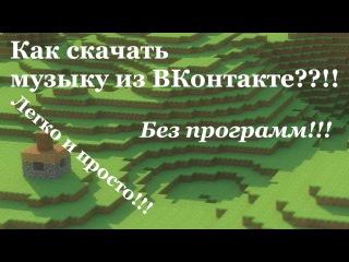 Как скачать музыку из соц.сети ВКонтакте. Легко и без программ!!!
