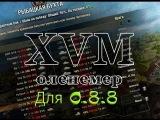 Установка мода XVM 5.0.0 (оленемер) на World of Tanks 0.8.8
