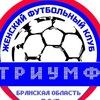 """Женский футбольный клуб """"Триумф"""" Брянск"""