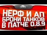 Обзор нерфа и апа брони танков в патче 0.8.9. [wot-vod.ru]