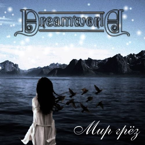 Новый альбом DREAMWORLD - Мир грез (2012)