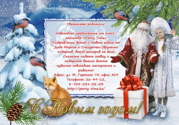 Новогодние поздравления для всех членов семьи