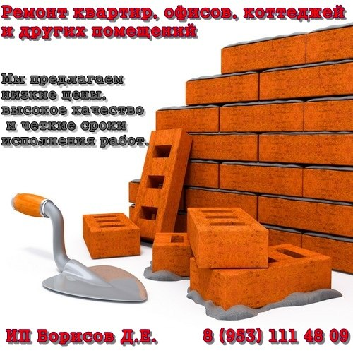 РЕМОНТ КВАРТИР В СВАО