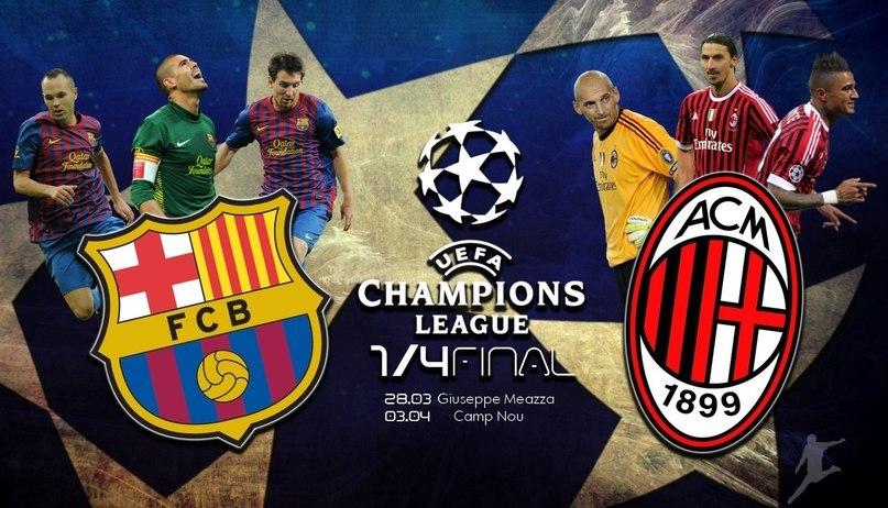 Лига чемпионов УЕФА. «Милан» — «Барселона». 28.03.2012. Прямая трансляция из Милана