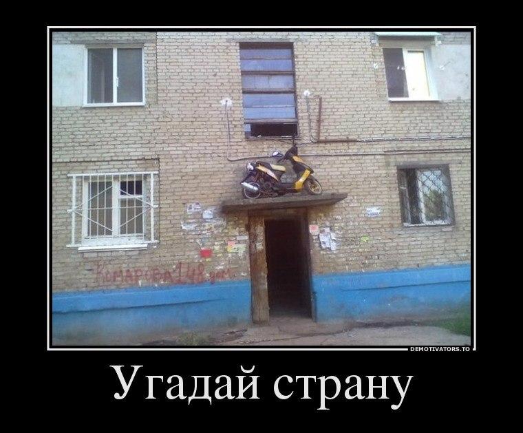 Версия для печати Чисто русские демотиваторы - 119 (55 фото).
