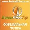 Байкал фототур - туры, фото, отдых