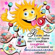 Пожелания Поздравления С Днем Рождения Привет Сладкой жизни