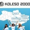 Колесо 2000 — Шины и диски в Украине