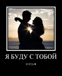 я буду с тобой всегда картинки