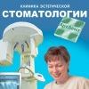 Клиника эстетической стоматологии «Арт Дент»