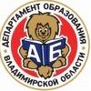 Департамент образования Владимирской обл.